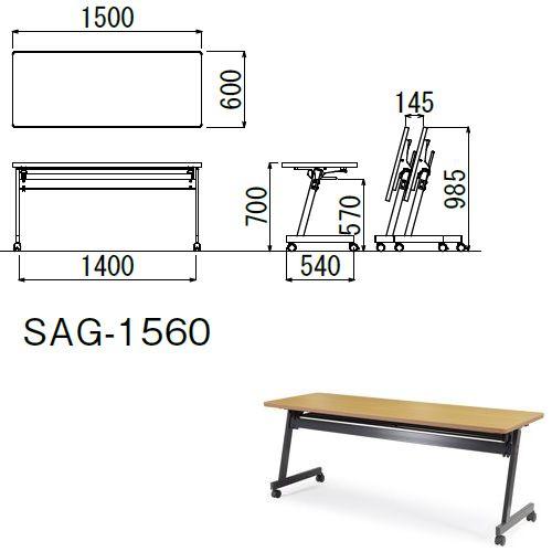 会議用テーブル SAG-1560 W1500×D600×H700(mm) サイドスタックテーブル 棚付き・パネルなしのメイン画像
