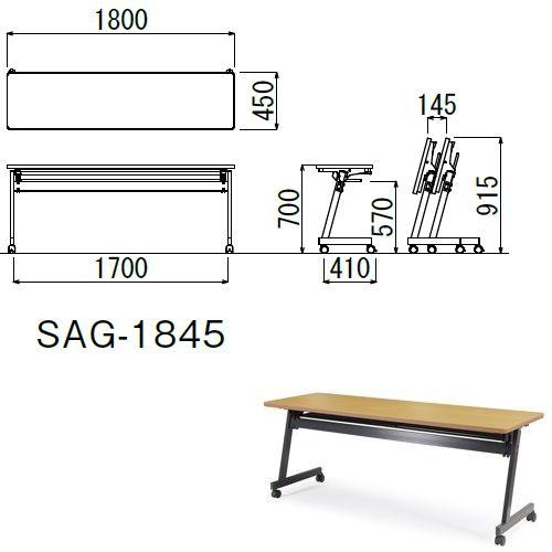 会議用テーブル SAG-1845 W1800×D450×H700(mm) サイドスタックテーブル 棚付き・パネルなしのメイン画像
