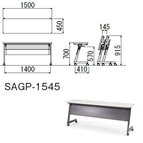 会議用テーブル SAGP-1545 W1500×D450×H700(mm) サイドスタックテーブル 棚付き・パネル付きのメイン画像