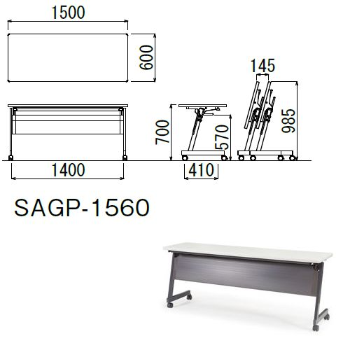 会議用テーブル SAGP-1560 W1500×D600×H700(mm) サイドスタックテーブル 棚付き・パネル付きのメイン画像