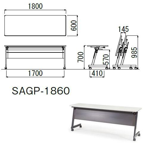 会議用テーブル SAGP-1860 W1800×D600×H700(mm) サイドスタックテーブル 棚付き・パネル付きのメイン画像