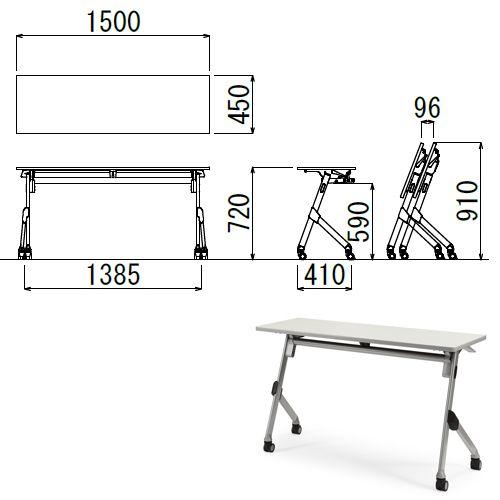 会議用テーブル SAK-1545 W1500×D450×H720(mm) 平行スタックテーブル 棚なし・パネルなしのメイン画像