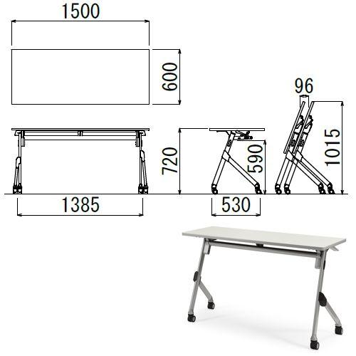 会議用テーブル SAK-1560 W1500×D600×H720(mm) 平行スタックテーブル 棚なし・パネルなしのメイン画像