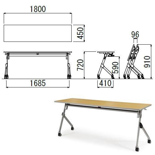 会議用テーブル SAK-1845 W1800×D450×H720(mm) 平行スタックテーブル 棚なし・パネルなしのメイン画像