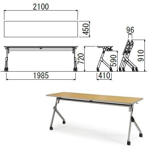 会議用テーブル SAK-2145 W2100×D450×H720(mm) 平行スタックテーブル 棚なし・パネルなしのメイン画像