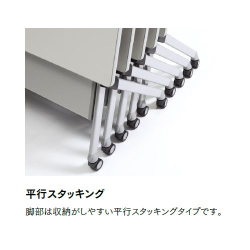 会議用テーブル SAKP-1245 W1200×D450×H720(mm) 平行スタックテーブル 棚なし・パネル付き商品画像8