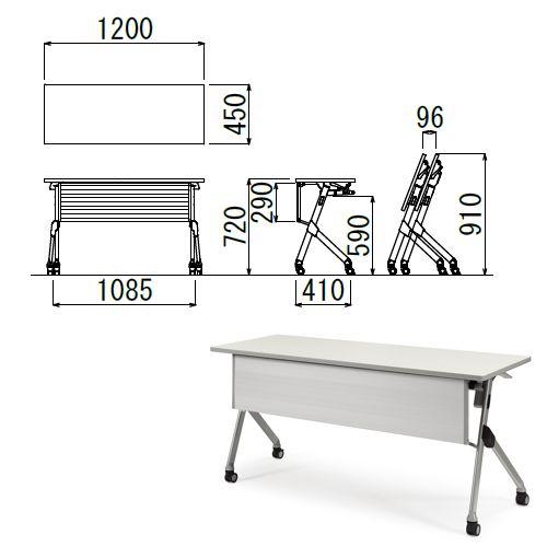 会議用テーブル SAKP-1245 W1200×D450×H720(mm) 平行スタックテーブル 棚なし・パネル付きのメイン画像