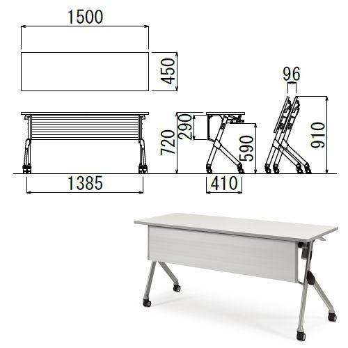 会議用テーブル SAKP-1545 W1500×D450×H720(mm) 平行スタックテーブル 棚なし・パネル付きのメイン画像