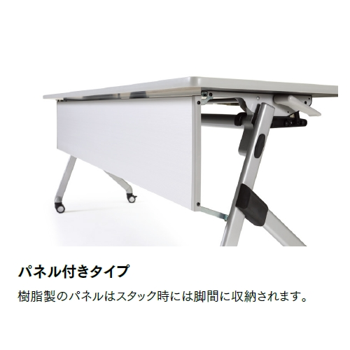 会議用テーブル SAKP-1860 W1800×D600×H720(mm) 平行スタックテーブル 棚なし・パネル付き商品画像3