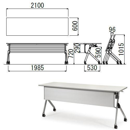 会議用テーブル SAKP-2160 W2100×D600×H720(mm) 平行スタックテーブル 棚なし・パネル付きのメイン画像