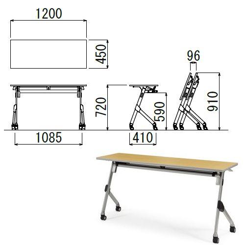会議用テーブル SAKT-1245 W1200×D450×H720(mm) 平行スタックテーブル 棚付き・パネルなしのメイン画像