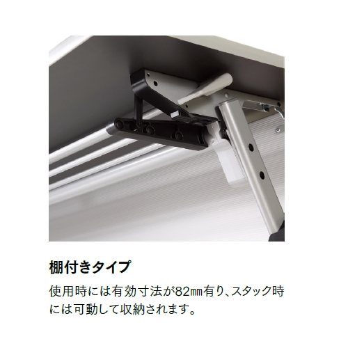会議用テーブル SAKT-1560 W1500×D600×H720(mm) 平行スタックテーブル 棚付き・パネルなし商品画像3
