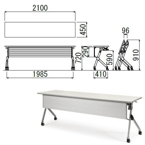 会議用テーブル SAKTP-2145 W2100×D450×H720(mm) 平行スタックテーブル 棚付き・パネル付きのメイン画像