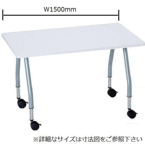 【廃番】テーブル(会議用) アイコ 天板上下昇降式 キャスター脚 SHT-1575KC W1500×D750×H680~740(mm) 角形天板のメイン画像