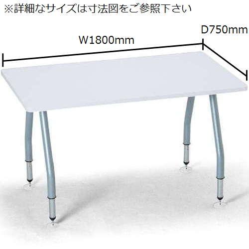 【廃番】会議用テーブル 天板上下昇降式 4本固定脚 SHT-1875KP W1800×D750×H665~725(mm) 角形天板のメイン画像