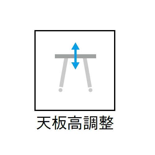 【廃番】テーブル(会議用) アイコ 天板上下昇降式 4本固定脚 SHT-1890EP W1800×D900×H665~725(mm) タマゴ形(卵形)天板商品画像5