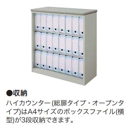 カウンター ハイカウンター ナイキ SNC型 錠付き・総扉タイプ SNC0990AK W900×D460×H950(mm)商品画像6