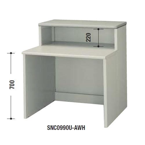【WEB販売休止中】カウンター 受付カウンター ナイキ SNC型 ハイカウンター SNC0990U W900×D845×H950(mm)商品画像2