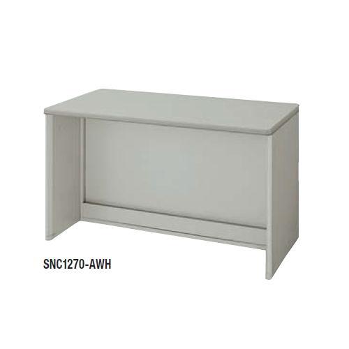 【WEB販売休止中】カウンター ローカウンター ナイキ SNC型 SNC1270 W1200×D700×H700(mm)のメイン画像