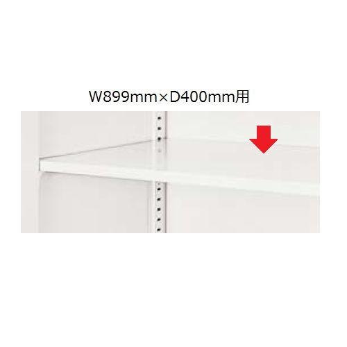 棚板 棚受け付き ナイキ ホワイトカラー CWS型 SSS-900M-W W883×D332×H15(mm)のメイン画像