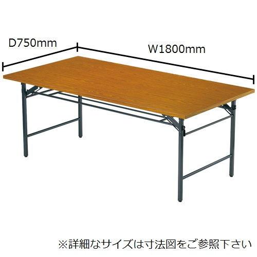 折りたたみテーブル アイコ 共貼り Tテーブル T-1875 W1800×D750×H700(mm)のメイン画像