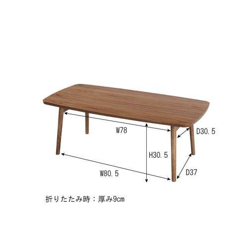 フォールディングテーブル トムテシリーズ AZUMAYA(東谷) TAC-229WAL 折りたたみテーブル W1050×D520×H350(mm)商品画像3