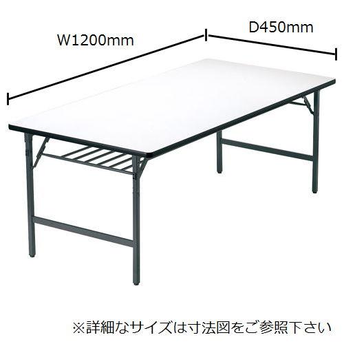折りたたみテーブル アイコ ソフトエッジ ワイド脚 TW-1245SE W1200×D450×H700(mm)のメイン画像