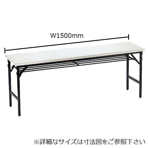 折りたたみテーブル 共貼り ワイド脚 TW-1545 W1500×D450×H700(mm)のメイン画像