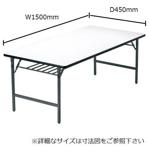 折りたたみテーブル ソフトエッジ ワイド脚 TW-1545SE W1500×D450×H700(mm)のメイン画像