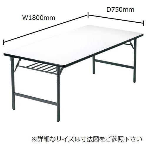 折りたたみテーブル ソフトエッジ ワイド脚 TW-1875SE W1800×D750×H700(mm)のメイン画像