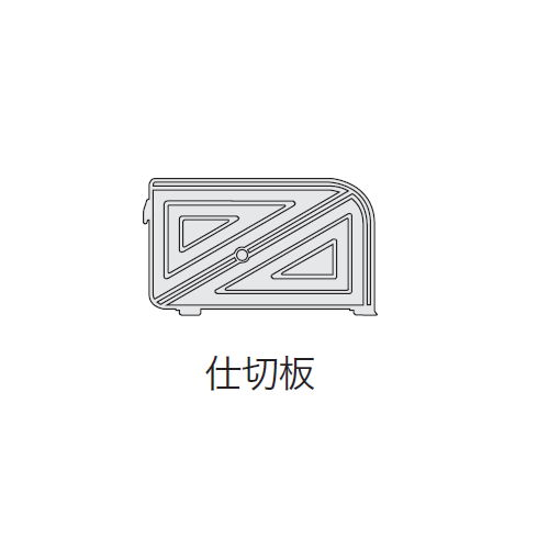 ナイキ CW型ダブル3段(2列3段)ファイル引き出し書庫用標準仕切板 2枚セット TW-FSのメイン画像