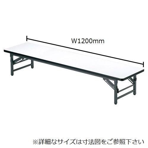 折りたたみテーブル アイコ 座卓 ソフトエッジ TZ-1245SE W1200×D450×H330(mm)のメイン画像