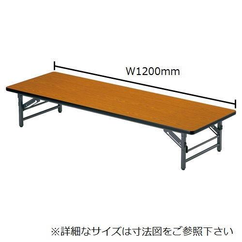 折りたたみテーブル 座卓 ソフトエッジ TZ-1260SE W1200×D600×H330(mm)のメイン画像