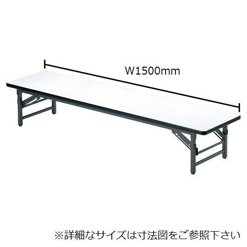 折りたたみテーブル 座卓 ソフトエッジ TZ-1545SE W1500×D450×H330(mm)のメイン画像