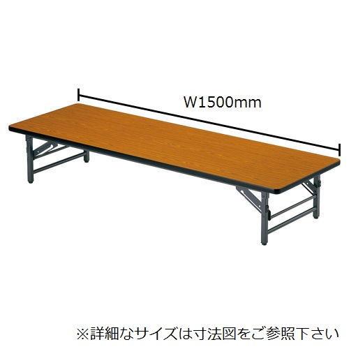 折りたたみテーブル 座卓 ソフトエッジ TZ-1560SE W1500×D600×H330(mm)のメイン画像
