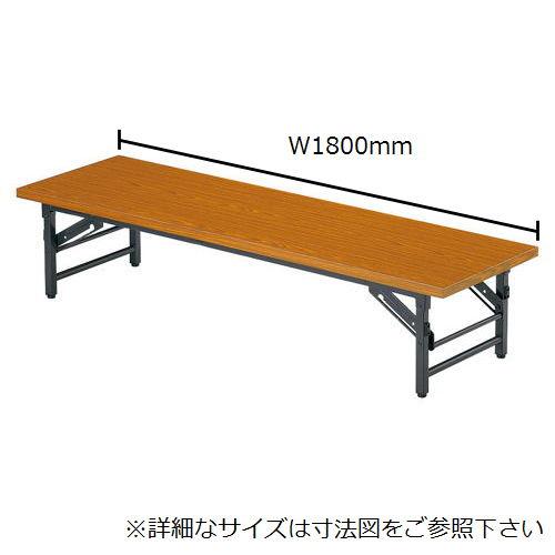 折りたたみテーブル 座卓 共貼り TZテーブル TZ-1845 W1800×D450×H330(mm)のメイン画像