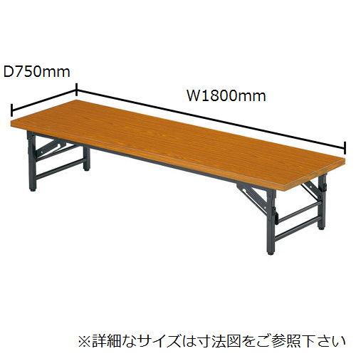 折りたたみテーブル 座卓 共貼り TZテーブル TZ-1875 W1800×D750×H330(mm)のメイン画像