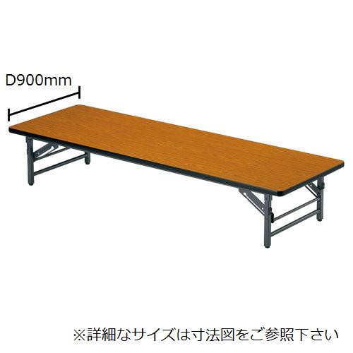 折りたたみテーブル アイコ 座卓 ソフトエッジ TZ-1890SE W1800×D900×H330(mm)のメイン画像