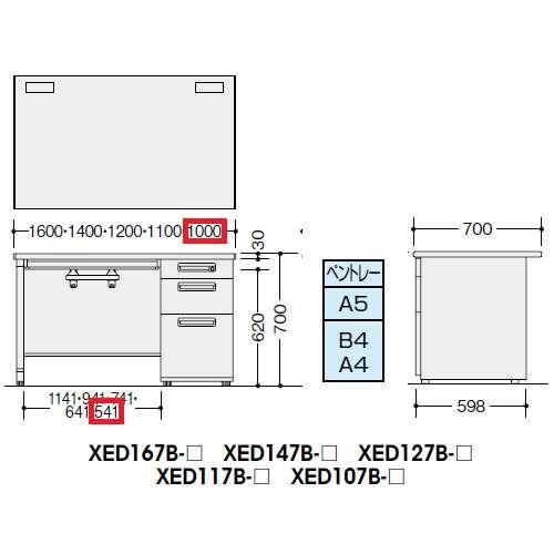 片袖デスク ナイキ XED型 XED107B W1000×D700×H700(mm) 3段(ペントレー/A5/B4・A4)商品画像3