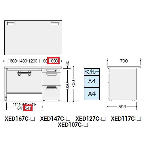 片袖デスク ナイキ XED型 XED107C W1000×D700×H700(mm) 3段(ペントレー/A4/A4)商品画像3