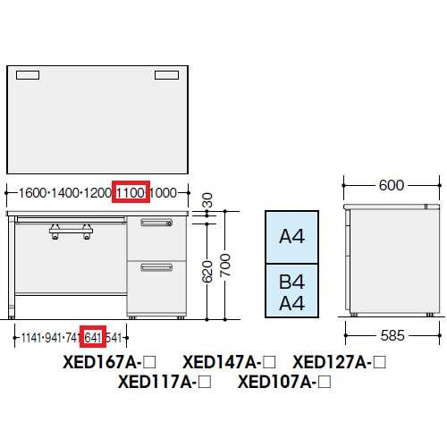 片袖デスク ナイキ XED型 XED117A W1100×D700×H700(mm) 2段(A4/B4・A4)商品画像3