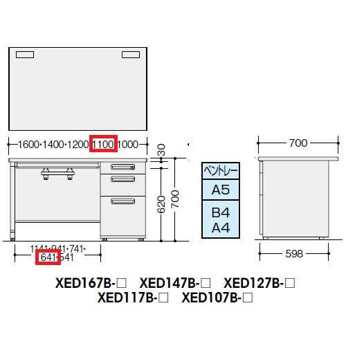 片袖デスク ナイキ XED型 XED117B W1100×D700×H700(mm) 3段(ペントレー/A5/B4・A4)商品画像3