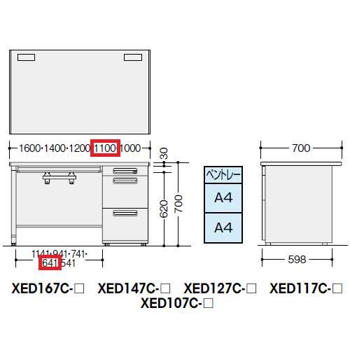 片袖デスク ナイキ XED型 XED117C W1100×D700×H700(mm) 3段(ペントレー/A4/A4)商品画像3