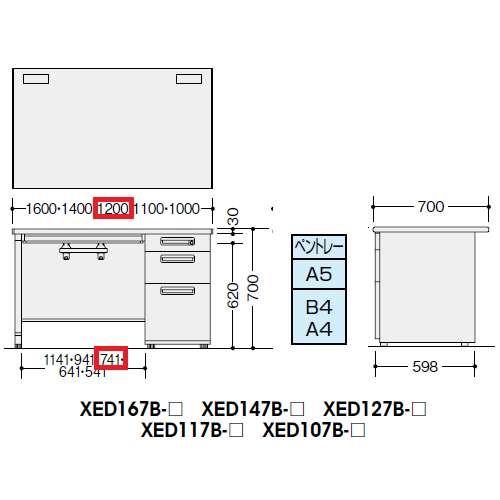 片袖デスク ナイキ XED型 XED127B W1200×D700×H700(mm) 3段(ペントレー/A5/B4・A4)商品画像3