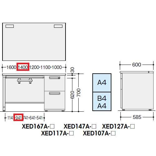 片袖デスク ナイキ XED型 XED147A W1400×D700×H700(mm) 2段(A4/B4・A4)商品画像3