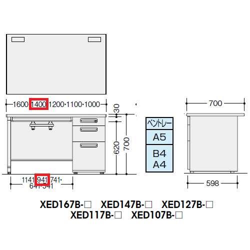 片袖デスク ナイキ XED型 XED147B W1400×D700×H700(mm) 3段(ペントレー/A5/B4・A4)商品画像2