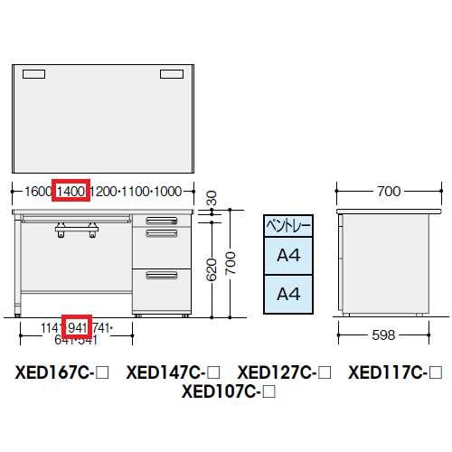 片袖デスク ナイキ XED型 XED147C W1400×D700×H700(mm) 3段(ペントレー/A4/A4)商品画像3