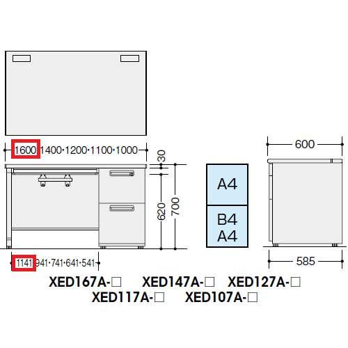 片袖デスク ナイキ XED型 XED167A W1600×D700×H700(mm) 2段(A4/B4・A4)商品画像3
