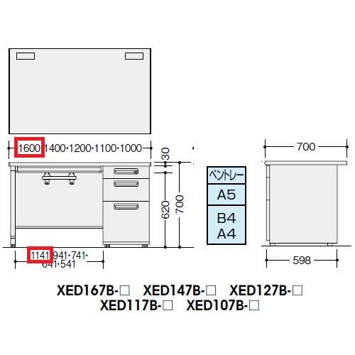 片袖デスク ナイキ XED型 XED167B W1600×D700×H700(mm) 3段(ペントレー/A5/B4・A4)商品画像3