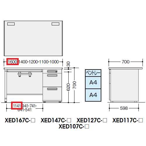 片袖デスク ナイキ XED型 XED167C W1600×D700×H700(mm) 3段(ペントレー/A4/A4)商品画像3